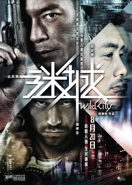 Wild City 2015