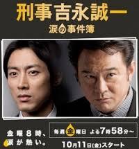 Shin Keiji Yoshinaga Seiichi