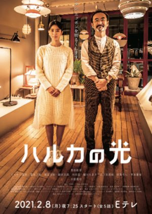 Haruka No Hikari (2021)