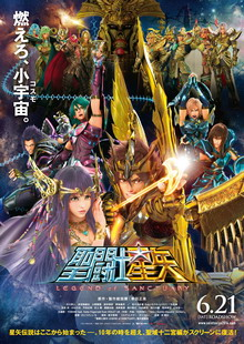 Seinto Seiya: Legend Of Sanctuary