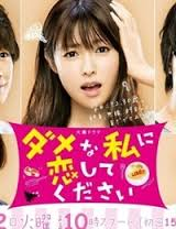 Please Love The Useless Me (dame Na Watashi Ni Koishite Kudasai)
