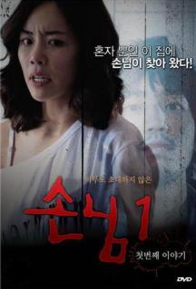 Son-nim-1 Cheo-beon-jjae I-ya-gi