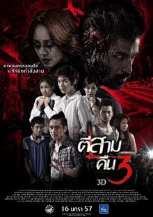Ti Sam Khuen Sam 3d