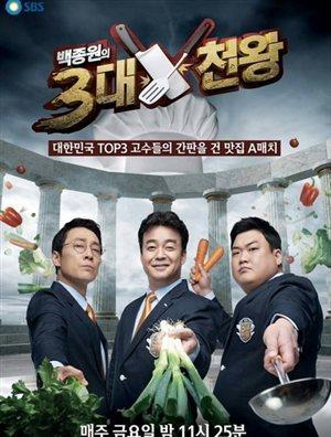 Baek Jong Won Top 3 Chef King
