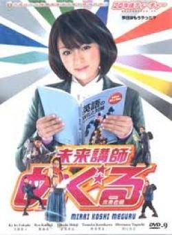 Mirai Koshi Meguru