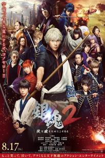 Gintama 2: Rules Are Made To Be Broken