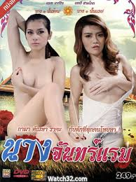 Nang Chan Raem