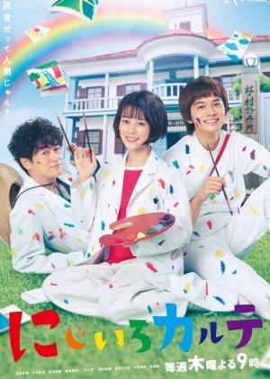 Nijiiro Karute (2021)