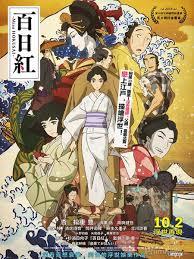 Sarusuberi: Miss Hokusai (sub)