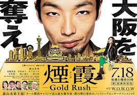 Enka - Gold Rush