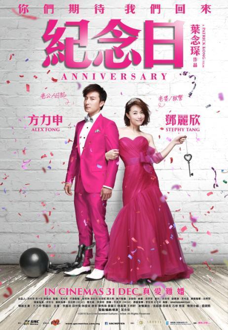 Anniversary (2015)