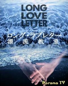 Long Love Letter Hyoryu Kyoshitsu