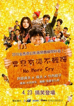 No More Cry 2009