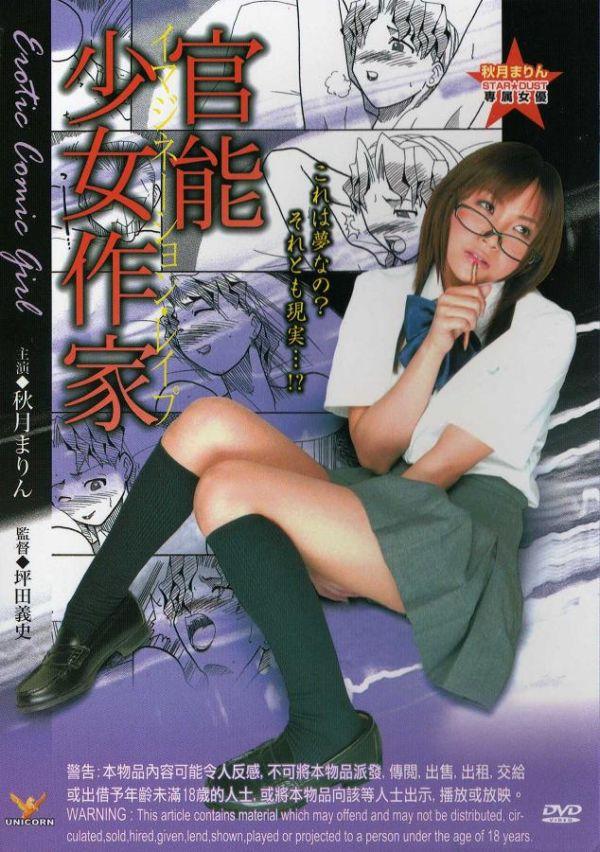 Erotic Comic Girl