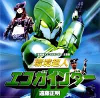 Environmental Superhero Ecogainder