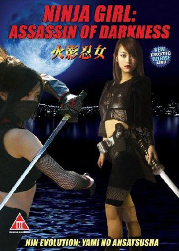 Ninja Girl Assassin Of Darkness