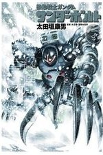Mobile Suit Gundam Thunderbolt: Season 1