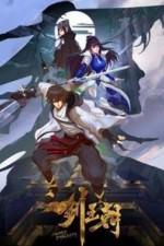 Jian Wangchao: Season 1