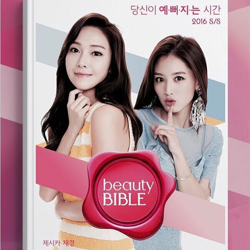 Beauty Bible 2016 S/s