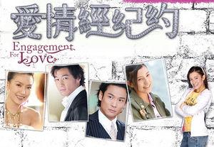 Engagement & Love