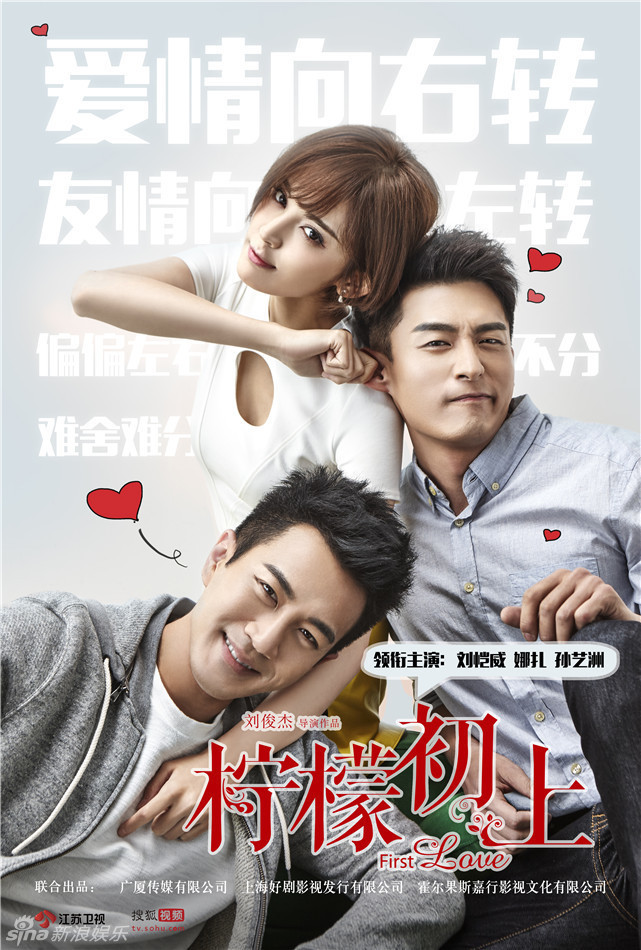 First Love (china)