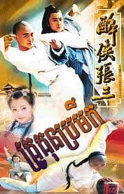 Drunken Kung Fu