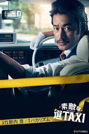Suteki Na Sen Taxi
