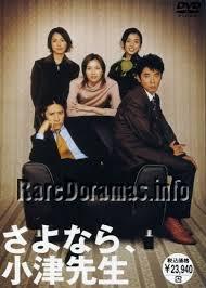 Sayonara, Ozu Sensei