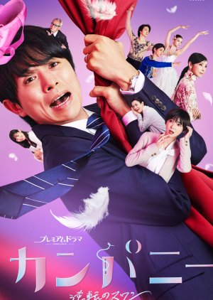 Company: Gyakuten No Swan (2021)