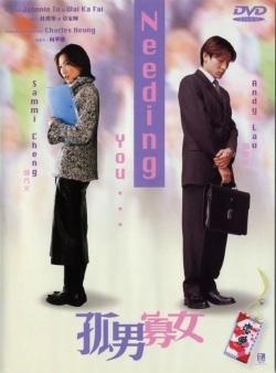 Needing You (2000)