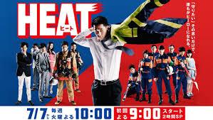 Heat (2015)