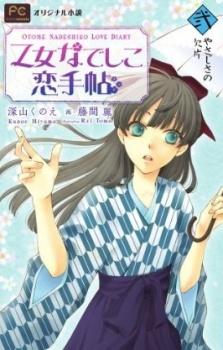 Otome Nadeshiko Koi Techou - Ova