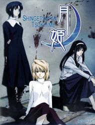 Shingetsutan Tsukihime (dub)