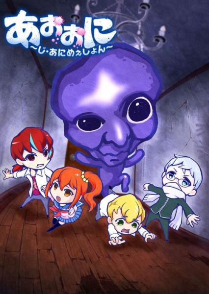 Ao Oni The Animation