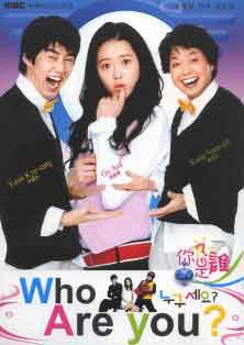 Who Are You? (2008)
