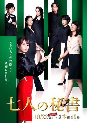 Shichinin No Hisho (2020)