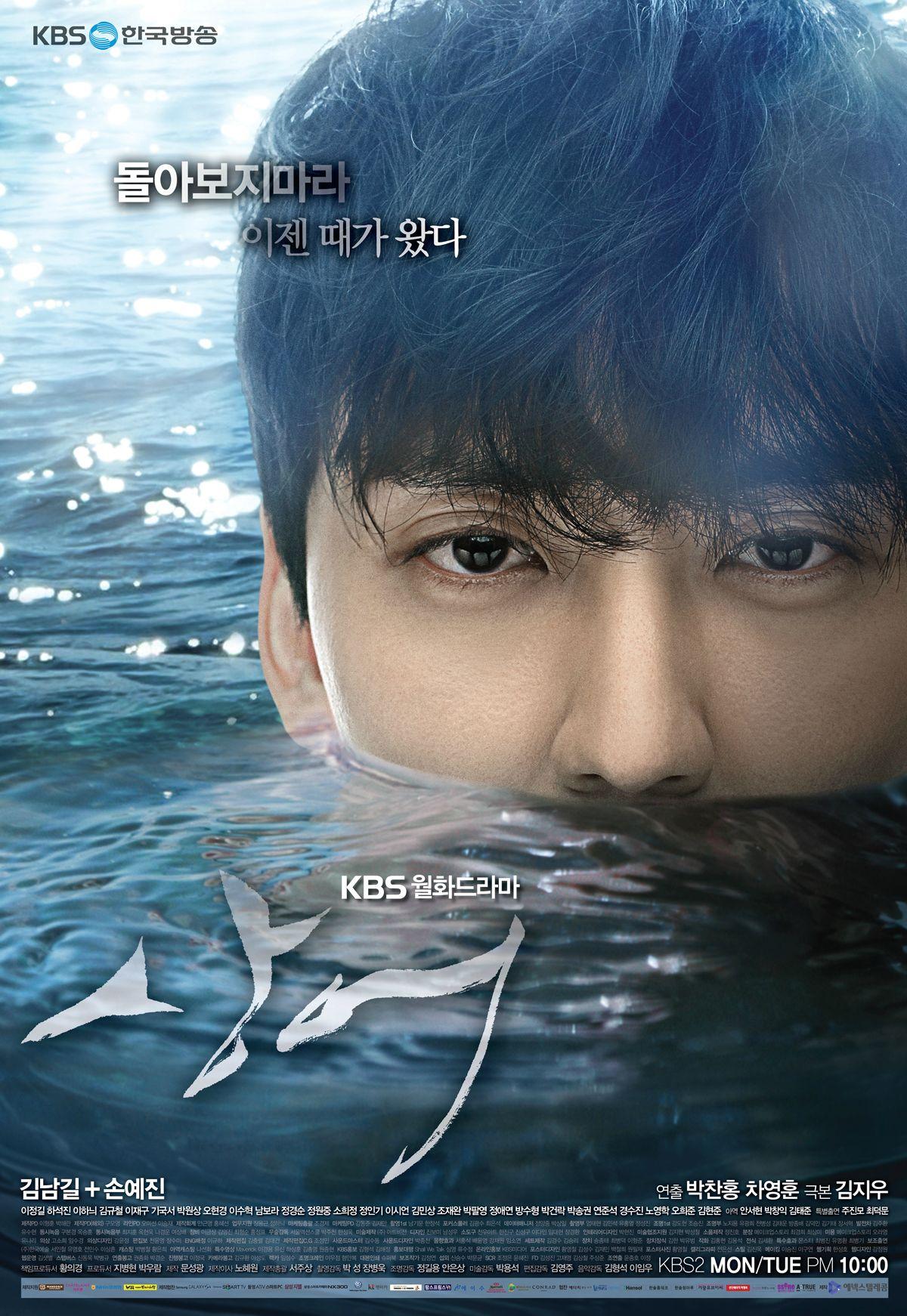Shark (2013)