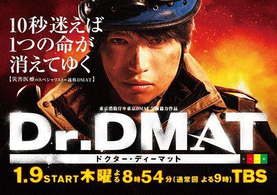 Dr Dmat