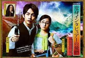 Henshin Interviewer No Yuuutsu