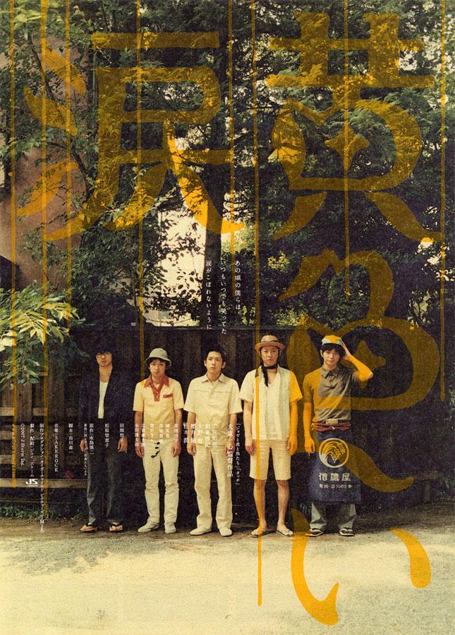 Yellow Tears Aka Kiiroi Namida