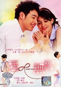 Endless Love (taiwanese)