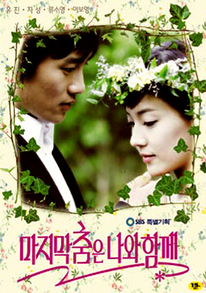 Save The Last Dance - Drama Korea
